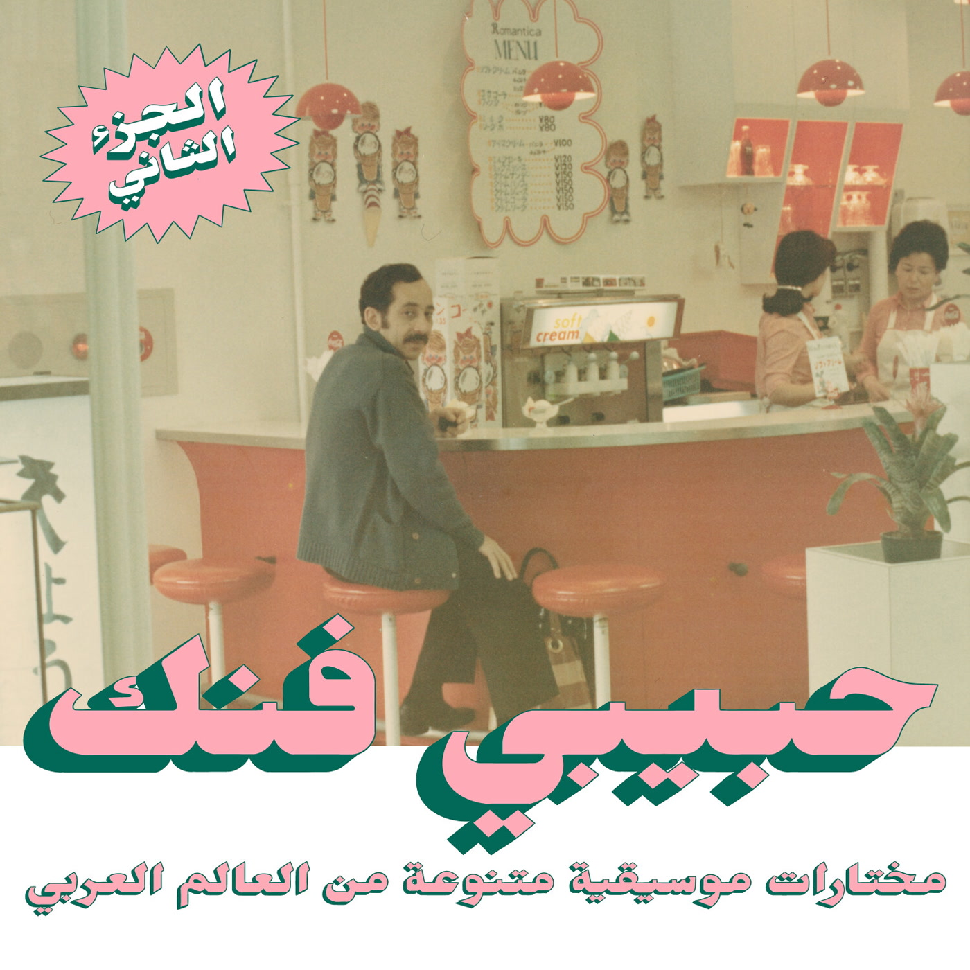Various Artists – Habibi Funk: An Eclectic Selection from the Arab World (Part 2) (Habibi Funk)